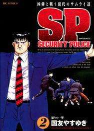 SPセキュリティポリス(2) 漫画
