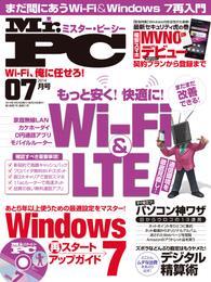 Mr.PC (ミスターピーシー) 2014年 7月号 漫画