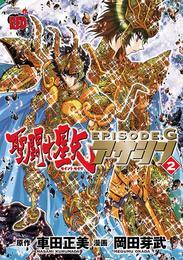 聖闘士星矢EPISODE.G アサシン 2 漫画
