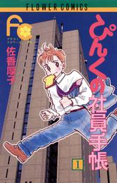 ぴんくの社員手帳(1) 漫画