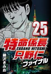 特命係長只野仁ファイナル 25 漫画