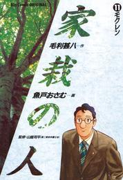 家栽の人(11) 漫画