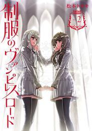 制服のヴァンピレスロード 2巻 漫画