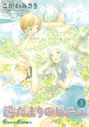 陽だまりのピニュ 5巻 漫画