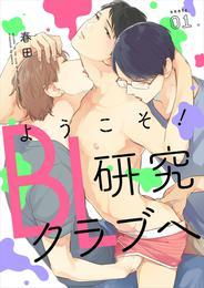 ようこそ!BL研究クラブへ【単話売】 karte.01 漫画