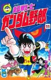 超戦士 ガンダム野郎(11) 漫画