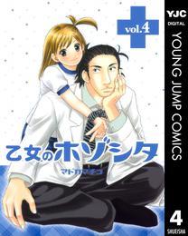 乙女のホゾシタ 4 漫画