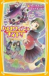 ハロウィン★ナイト! ウィッチ・ドールなんか大キライ!! 漫画