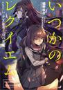 いつかのレクイエム case.2 少女忍者と剣の悪魔 漫画