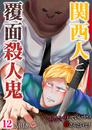 関西人と覆面殺人鬼~セックスしていいから殺さんといて!12 漫画