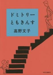 ドミトリーともきんす (1巻 全巻)