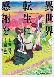 異世界転生に感謝を(1-2巻 最新刊)