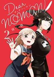 Dear NOMAN(1-2巻 最新刊)