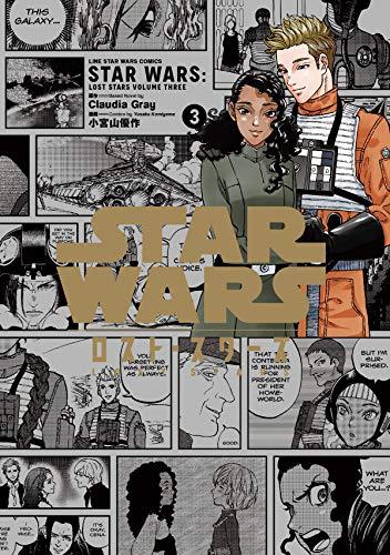 STAR WARS/ロスト・スターズ VOLUME (1-3巻 全巻)