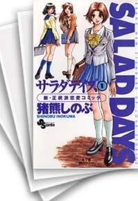 【中古】SALAD DAYS サラダデイズ (1-18巻) 漫画