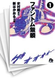 【中古】ファントム無頼 [文庫版] (1-7巻) 漫画