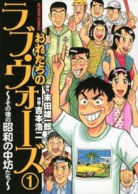おれたちのラヴ・ウォーズ〜その後の昭和の中坊たち〜 (1-2巻 全巻) 漫画