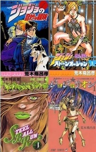 ジョジョの奇妙な冒険セット 漫画