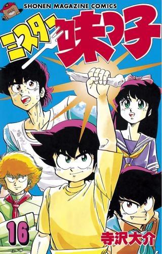 ミスター味っ子 (1-19巻 全巻) 漫画