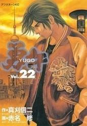 勇午 22 冊セット全巻 漫画