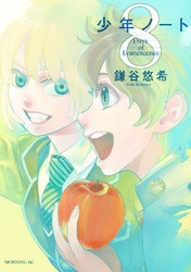 少年ノート 8 冊セット全巻 漫画