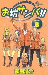 お坊サンバ!! 8 冊セット全巻 漫画