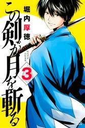 この剣が月を斬る 3 冊セット全巻 漫画