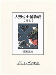 人形佐七捕物帳 巻七 漫画