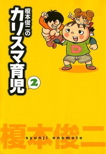 榎本俊二のカリスマ育児 2 漫画