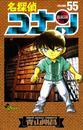 名探偵コナン(55) 漫画