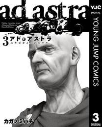 アド・アストラ ―スキピオとハンニバル― 3 漫画