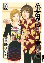 金魚屋古書店(10) 漫画
