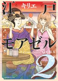 江戸モアゼル (2) 漫画