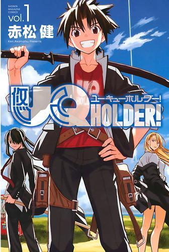 UQ HOLDER! 漫画