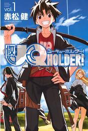 UQ HOLDER!(1) 漫画