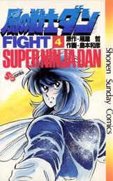 風の戦士ダン(4) 漫画