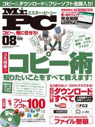 Mr.PC (ミスターピーシー) 2014年 8月号 漫画