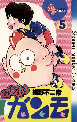 GU-GUガンモ 漫画