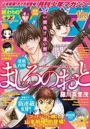 月刊少年マガジン 2017年11月号 [2017年10月6日発売] 漫画