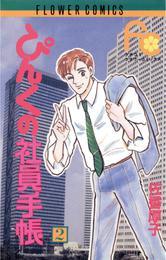 ぴんくの社員手帳(2) 漫画
