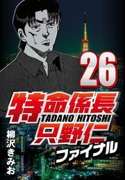 特命係長只野仁ファイナル 26 漫画