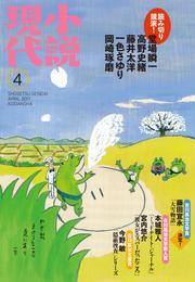 小説現代 2017年 4月号 漫画