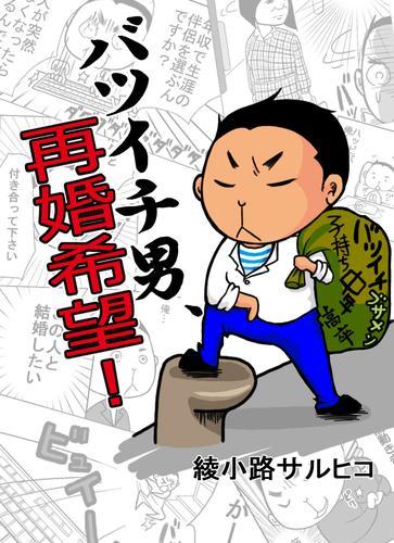バツイチ男、再婚希望! 漫画
