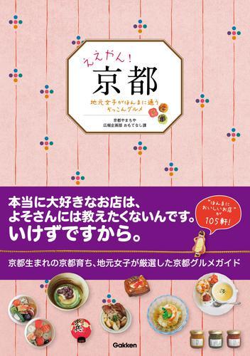ええやん!京都 地元女子がほんまに通うぞっこんグルメ 漫画