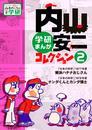 内山安二コレクション 2 漫画