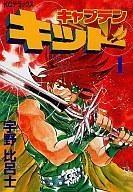 キャプテンキッド (1-10巻 全巻) 漫画