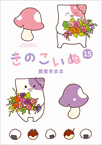 きのこいぬ (1-13巻 最新刊) 漫画