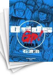 【中古】Odds GP! (1-14巻 全巻) 漫画