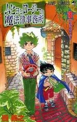 ムヒョとロージーの魔法律相談事務所 (1-18巻 全巻) 漫画
