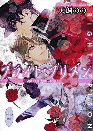 【ライトノベル】ブライト・プリズン 学園の薔薇は蜜に濡れる 漫画